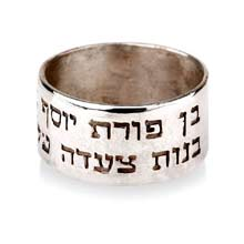 Amulets and Charms - Ben porat yosef ring silver - Click here for more info