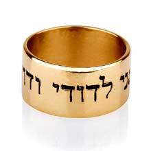 Amulets and Charms - I am beloved's ring gold - Click here for more info